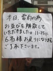 Homemade ramen 麦苗【四】-2
