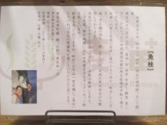 Homemade ramen 麦苗【四】-4