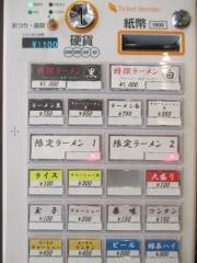 【新店】八咫烏(やたがらす)-6