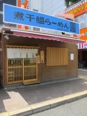 煮干鰮らーめん 圓 名古屋大須店-1