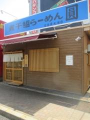 煮干鰮らーめん 圓 名古屋大須店-2