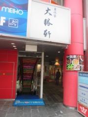 煮干鰮らーめん 圓 名古屋大須店-5