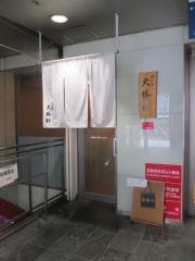 煮干鰮らーめん 圓 名古屋大須店-6