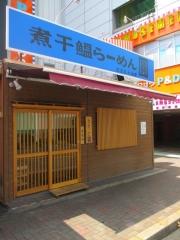 煮干鰮らーめん 圓 名古屋大須店-10