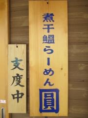 煮干鰮らーめん 圓 名古屋大須店-11