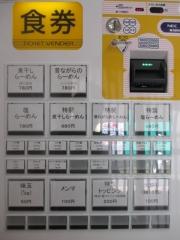 煮干鰮らーめん 圓 名古屋大須店-12