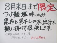 煮干鰮らーめん 圓 名古屋大須店-13