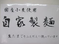 煮干鰮らーめん 圓 名古屋大須店-19