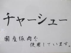 煮干鰮らーめん 圓 名古屋大須店-20
