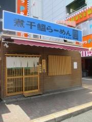 煮干鰮らーめん 圓 名古屋大須店【弐】-1