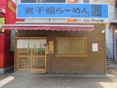 煮干鰮らーめん 圓 名古屋大須店【弐】-2