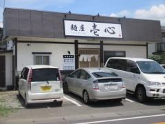 麺屋 壱心【四】-1
