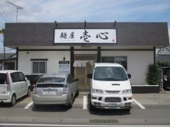麺屋 壱心【四】-2