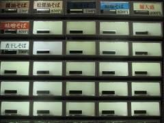 麺屋 壱心【四】-4