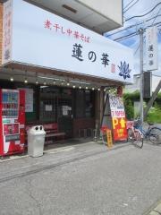 【新店】煮干し中華そば 蓮の花-1