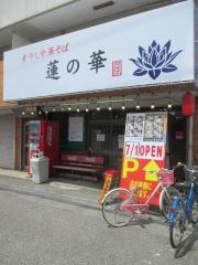 【新店】煮干し中華そば 蓮の花-2