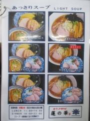【新店】煮干し中華そば 蓮の花-4