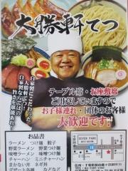 【新店】煮干し中華そば 蓮の花-3