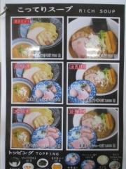 【新店】煮干し中華そば 蓮の花-5