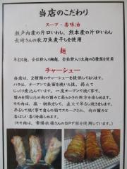 【新店】煮干し中華そば 蓮の花-6