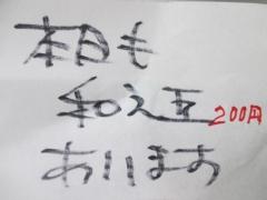【新店】煮干し中華そば 蓮の花-16