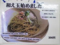 【新店】煮干し中華そば 蓮の花-15