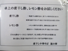 【新店】煮干し中華そば 蓮の花-20
