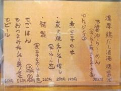 【新店】極汁美麺 umami-2