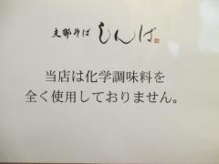 【新店】支那そば しんば-5