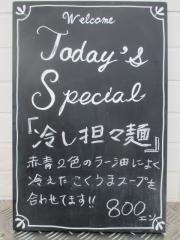 らーめん改【四】-3