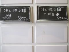 らーめん改【四】-4