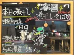 らーめん そらみち【弐】-2