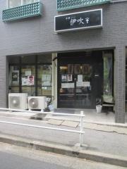 中華ソバ 伊吹【壱百壱四】-2