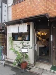 麺処 きなり【八】-1