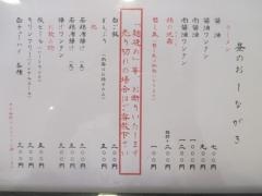 【新店】ラーメン哲史-2