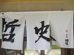 【新店】ラーメン哲史-13