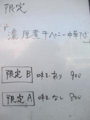 がふうあん【壱拾】-4