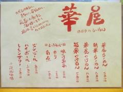 【新店】らーめん華屋-2