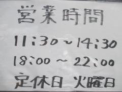 【新店】らーめん華屋-11