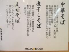 【新店】MOJA☆MOJA-8