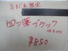 中華そば 四つ葉【五】-2