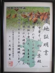 中華そば 四つ葉【五】-16