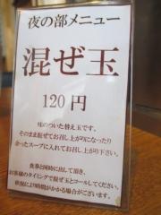 中村屋総本山-3