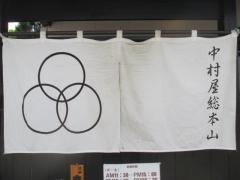 中村屋総本山-9