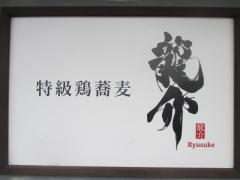特級鶏蕎麦 龍介【弐】-2