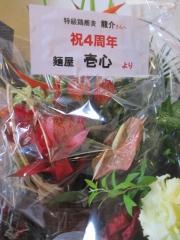 特級鶏蕎麦 龍介【弐】-8