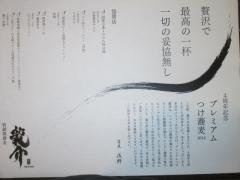 特級鶏蕎麦 龍介【弐】-19
