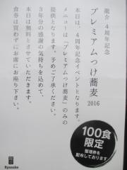特級鶏蕎麦 龍介【弐】-21