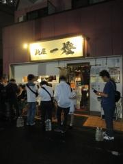 麺屋 一燈【弐六】-1