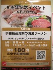 麺屋 一燈【弐六】-16